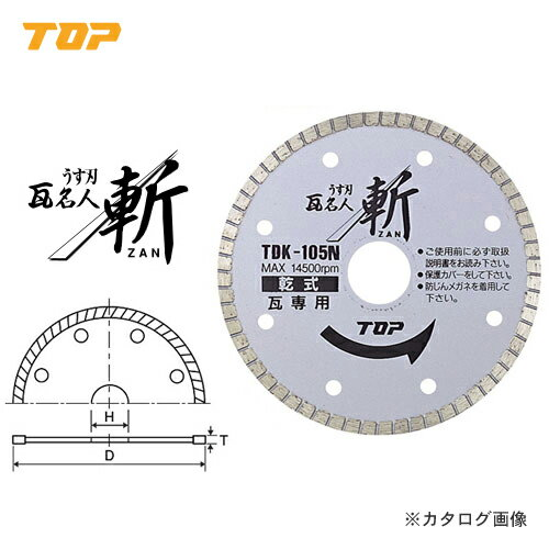 トップ工業 TOP ダイヤモンドホイール うす刃瓦名人 斬(ZAN) TDK-105N