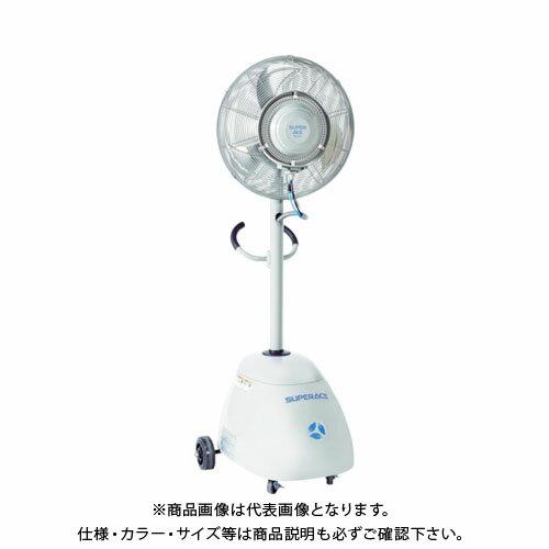 【運賃見積り】【直送品】 スーパー工業 ミスト発生機 SFC-104(簡易移動式タイプ) SFC-104