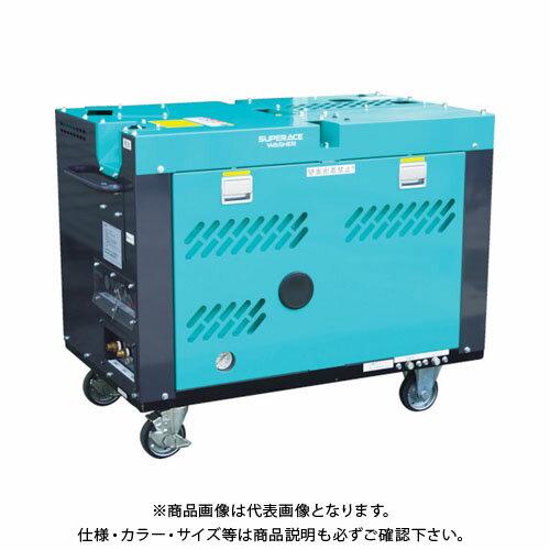 【運賃見積り】【直送品】 スーパー工業 ディーゼルエンジン式高圧洗浄機SEL-1325V2(防音温水型) SEL-1325V-2
