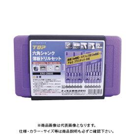 TOP 薄板ドリルセット ERD-2060S