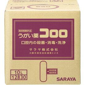 【4/1はWエントリーでポイント19倍相当!】サラヤ うがい薬コロロ(うがい器用) 10L 12830