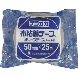 TERAOKA カラーオリーブテープ NO.145 黒 50mmX25M 145 BK-50X25