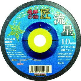 【4/1はWエントリーでポイント19倍相当!】レヂボン 飛騨の匠 流星 107×1.0×15 MA60P 10枚 HTR10710-MA60