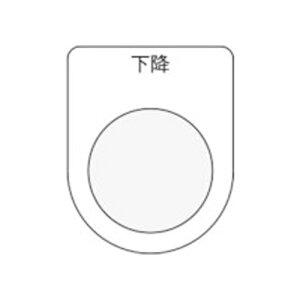 IM 押ボタン/セレクトスイッチ(メガネ銘板) 下降 黒 φ22.5 P22-23