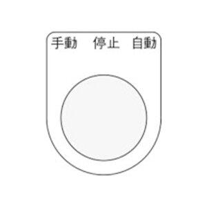 IM 押ボタン/セレクトスイッチ(メガネ銘板) 手動 停止 自動 黒 φ22.5 P22-30