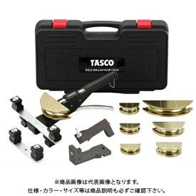【お買い得】タスコ TASCO TA512AW タスコラチェットベンダーセット