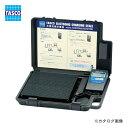 【お買い得!】【数量限定特価】タスコ TASCO TA101FA 高精度エレクトロニックチャージャー