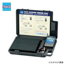 【お宝市2019】【お買い得】タスコ TASCO TA101FB 高精度エレクトロニックチャージャー