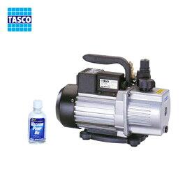 【25日限定!Wエントリーポイント19倍相当!】【お買い得】タスコ TASCO オイル逆流防止機能付高性能ツーステージ真空ポンプ TA150RC