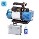 専用ケース付 タスコ TASCO TA150XB 高性能ツーステージ真空ポンプ オイル逆流防止弁付