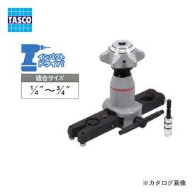 【お宝市2019】【お買い得】タスコ TASCO TA550C インパクトドライバー対応フレアツール