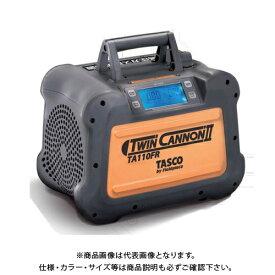 【お宝市2021】タスコ TASCO 冷媒回収装置 ツインキャノン2 TA110FR
