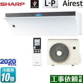 [AY-L28P-W] シャープ ルームエアコン 空気清浄機能搭載 冷房/暖房:10畳程度 L-Pシリーズ Airest エアレスト 単相100V・15A ホワイト系 【送料無料】