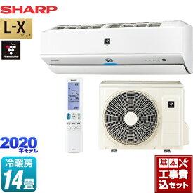 【楽天リフォーム認定商品】【工事費込セット(商品+基本工事)】[AY-L40X2-W] シャープ ルームエアコン プラズマクラスターNEXT搭載フラグシップモデル 冷房/暖房:14畳程度 L-Xシリーズ ホワイト系