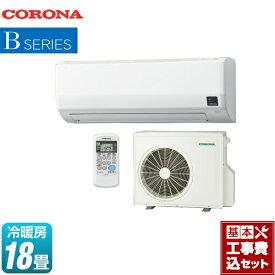 【楽天リフォーム認定商品】【工事費込セット(商品+基本工事)】[CSH-B5620R2-W] コロナ ルームエアコン 基本性能を重視したシンプルスタイル 冷房/暖房:18畳程度 Bシリーズ ホワイト