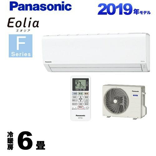 [CS-229CF-W] パナソニック ルームエアコン Fシリーズ Eolia エオリア 省エネ基準クリアのスタンダードモデル 冷房/暖房:6畳程度 2019年モデル 単相100V・15A クリスタルホワイト 【送料無料】