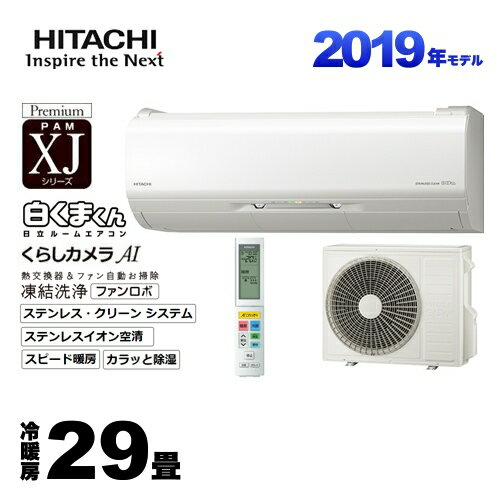 [RAS-XJ90J2-W] 日立 ルームエアコン XJシリーズ 白くまくん プレミアムモデル 冷房/暖房:29畳程度 2019年モデル 単相200V・20A くらしカメラAI搭載 スターホワイト 【送料無料】