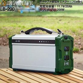 [LB-200] PIF ポータブル電源 ポータブル蓄電池 エナジー・プロmini 電池容量:200Wh DEARLIFE 軽量・コンパクト グリーン×シルバー 【送料無料】