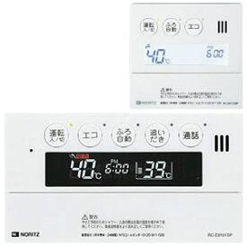 ノーリツ GTH-C用マルチセット 音声ガイドあり インターホン付 【台所用 浴室用セット】[RC-E9112P-1]