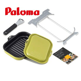 [PGD-10G] パロマ ビルトインコンロ部材 ラ・クックセット La-cook 波型深皿プレート 時短料理 アボカドグリーン 【オプションのみの購入は不可】【送料無料】