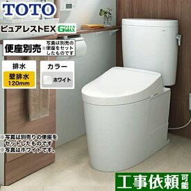 [CS400BP--SH400BA-NW1] TOTO トイレ 組み合わせ便器(ウォシュレット別売) 排水心:120mm ピュアレストEX 一般地 手洗なし ホワイト 止水栓同梱 【送料無料】