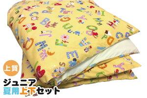 【上質綿】ジュニア用布団 夏用上下セット【日本製】(ヌード布団・柄カバー付)