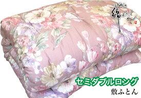 【日本製】手作り綿ふとん:敷布団セミダブルロング