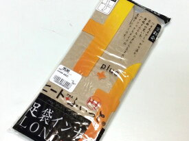 足袋インナーロング 【ヒート+ふぃっと】