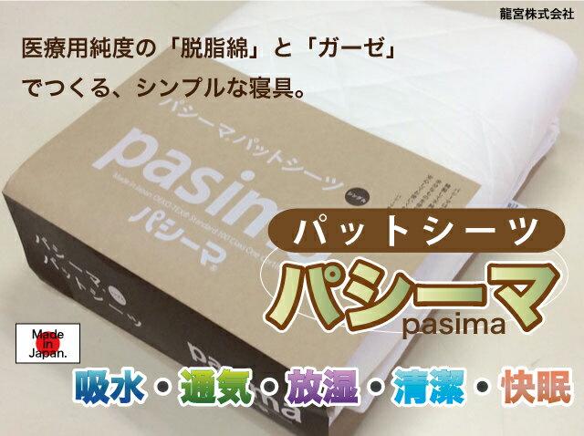 【パシーマ】パットシーツ【セミダブル】医療用純度の脱脂綿とガーゼで作るシンプル寝具 日本製 きなり