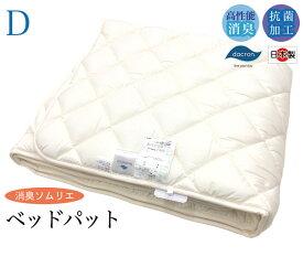 【消臭ソムリエDH】ベッドパット【ダブル】 ダクロン インビスタ 消臭 抗菌 日本製