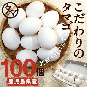 【送料無料】九州育ちの絶品たまご100個こだわり新鮮なとろ〜り卵品質・衛生すべて管理された安心・安全なたまご【生卵】?南九州産 お取り寄せ おとりよせ 国産 タマゴ 玉子 ギフト 贈り