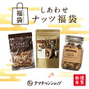 2018新春!ナッツ福袋【送料無料】ミックスナッツ300g&ナッツスムージーナッツのセット!