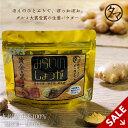 【送料無料】みらいのしょうが 九州産 黄金&熟成黒しょうが粉末(生姜粉末)ブランド黄金生姜使用 国産生姜粉末|しょう…