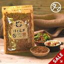 【送料無料】食べる ハトムギ (はと麦)150g当店オリジナル商品 スナックタイプ低カロリーで美容・健康のヨクイニン美…