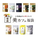 【送料無料】選べる美カフェ福袋総レビュー15万件を超える人気商品が、大変おトクなセット価格に!タマチャンショップ…