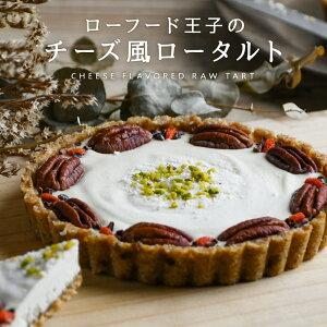 【送料無料】ローフード王子のチーズ風ロータルトチーズを使っていないのに、チーズのような濃厚な味わい!無添加| ローフードホールケーキ ローフード プレゼント ギフト raw sweets