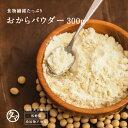 【送料無料】おからパウダー 国産 超微粉 300g(国産100% 無添加)生のおからの成分を変えることなく乾燥させた純パウ…