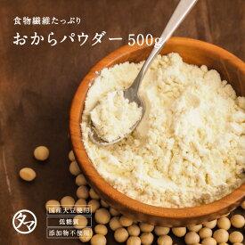 【送料無料】おからパウダー 国産 超微粉 500g(国産100% 無添加)生のおからの成分を変えることなく乾燥させた純パウダー乾燥 おから 粉末 NON-GMOダイズ おからパウダー ソイパウダー おから粉末 無添加 レシチン