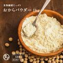 【送料無料】おからパウダー 国産 超微粉 1kg(国産100% 無添加)生のおからの成分を変えることなく乾燥させた純パウ…