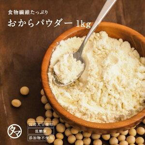 【送料無料】おからパウダー 国産 超微粉 1kg(国産100% 無添加)生のおからの成分を変えることなく乾燥させた純パウダー乾燥 おから 粉末 NON-GMOダイズ / おからパウダー/ ソイパウダー / お