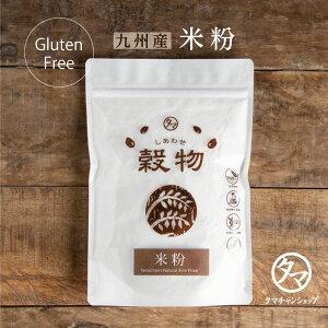 【送料無料】九州産 米粉 300g(国産100% 無添加)