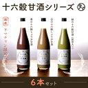 【送料無料】選べるこだわりの甘酒 720ml×6本セット国産16雑穀と生姜・抹茶でつくったこだわりの甘酒美容・健康に1日…