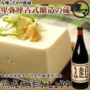 卑弥呼醸造の熟成無添加しょうゆ720ml6〜8ヶ月熟成させた醤油と雪のような黄麹を主役に2年熟成した醤油を程よくブレン…