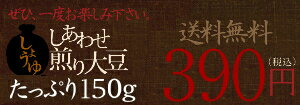 九州発のタマチャン大豆と卑弥呼無添加の競演