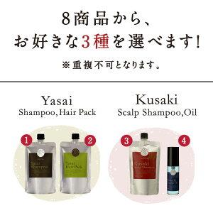 お好きな3種類をお選びください。
