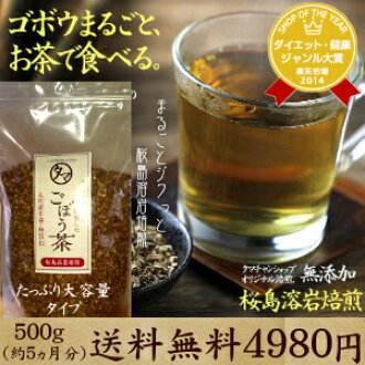 Kyushu 産ご bladder tea (500 g) total review exceeds 5000! Finished with hand roasted burdock from Kagoshima Prefecture is additive-free, color-free high quality burdock root tea!