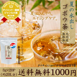 【送料無料】ひやして美味しい冷・ゴボウ茶 (牛蒡茶) まるごと皮付き桜島溶岩焙煎のごぼう茶水1Lに1包入れて置くだけでごぼう茶が出来ます。【ゴボウ茶】【ごぼう茶】【無添加】(1袋 3g×20
