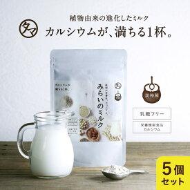 【送料無料】美粉屋みらいのミルク5袋セット(約5ヵ月分)