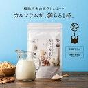 美粉屋みらいのミルク牛乳・豆乳・ライスミルクをも超えた「穀物のミルク」カルシウム ビタミン ミネラルたっぷりのコ…