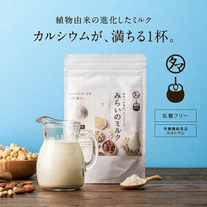 【送料無料】美粉屋みらいのミルク牛乳・豆乳・ライスミルクをも超えた「穀物のミルク」カルシウム ビタミン ミネラルたっぷりのココナッツミルク チアシード キヌア生まれの新世代穀物